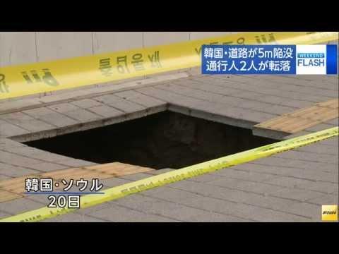 韓国・ソウルで歩道が深さおよそ5mにわたり陥没 男女2人転落(15_02_21)