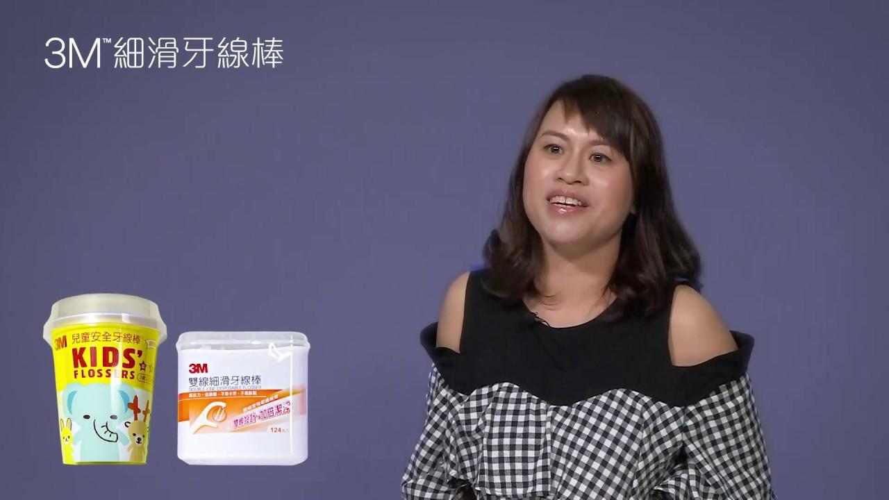 3M細滑牙線棒 - 真實用家分享 (Freda Wong) - YouTube