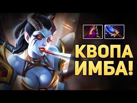видео: КОРОЛЕВА БОЛИ! #10 [dota imba]