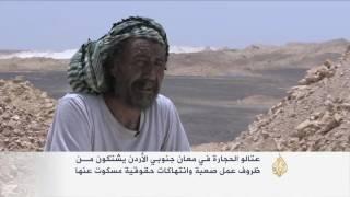 معاناة عمال الحجارة في معان جنوبي الأردن