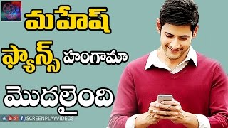 A.r. murugadoss mahesh babu movie first look 1 day to go - latest cinema news