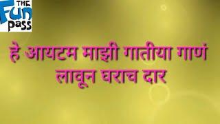 Item Majhi GatIya Gani Lavun Gharach Dar | WhatsApp Status Video Song