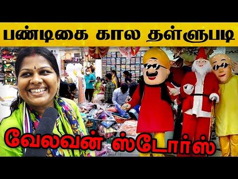 பண்டிகை கால தள்ளுபடி விற்பனையில் வாடிக்கையாளர்களை மிரளவைக்கும் Velavan Stores..!   T.Nagar   Chennai