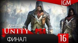 Прохождение Assassin's Creed Unity PS4 #16 - Финал