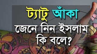 কেন টেটু ইসলামে নিষিদ্ধ করা হয়? বাংলা ওয়াজ | Tattoo - Bangla Waz HD