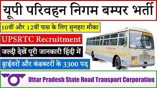 UPSRTC Recruitment 2019 Online Apply for Driver & Conductor 3300 Vacancy @ www.upsrtc.com