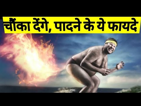 Farting Benefits in Hindi | Surprising And Spectacular Health Benefits Of Farting