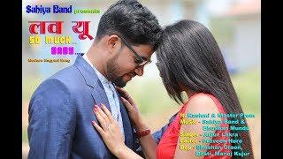 LUV U SO MUCH || NAGPURI SONG || SAHIYA BAND