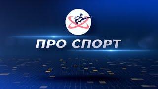 ПРО Спорт. Выпуск 3.