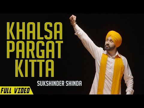 New Punjabi Songs 2016 | Khalsa Pargat Kitta | Sukshinder Shinda | Latest Punjabi Songs