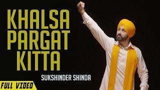 New Punjabi Songs 2016 | Khalsa Pargat Kitta | Sukshinder Shinda | Vaisakhi Special