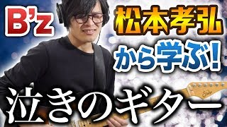 B'zの松本孝弘に学ぶ!泣きのギターテクニックBEST6の解説