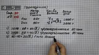 Страница 30 Задание 112 – Математика 4 класс Моро – Учебник Часть 2