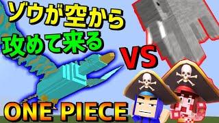 【マイクラ】ゾウとトリが空中で大乱闘!ep7【ワンピースMOD】