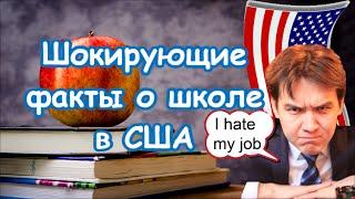 США - ШОКИРУИЩИЕ ФАКТЫ об Американской школе. Valentina Ok. LifeinUSA. жизнь в США.(, 2016-08-24T18:11:36.000Z)