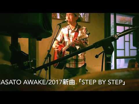 MASATO AWAKE/2017新曲「step by step」
