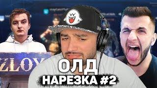 OLD НАРЕЗКА  RUSS A PAVER СТИЛ ZLOY В ФОРТНАЙТ