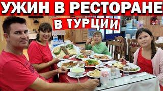 Ужин в ТУРЕЦКОМ РЕСТОРАНЕ всей семьёй! 😱БЕСПЛАТНЫЙ ЧАЙ! Турецкая еда:кёфте, пиде, урфа кебаб/Анталия
