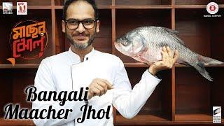 Bangali Maacher Jhol – Maacher Jhol | Ritwick Chakraborty, Paoli Dam &#038 …