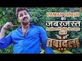 Pawan Singh का जबरजस्त ACTION Fight Scene 2019 | Tabadala | Bhojpuri Movie Scene