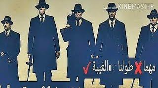 أغنية المافيا music mafia
