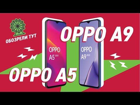 OPPO A5 или OPPO A9 – какой смартфон выбрать?