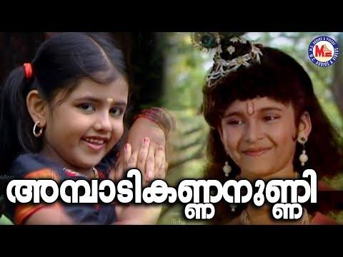 അമ്പാടികണ്ണനുണ്ണി Ambadi Kannanunni Thamarakannan  Hindu Devotional Songs Malayalam