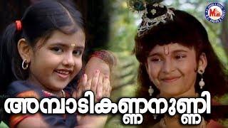 അമ്പാടികണ്ണനുണ്ണി |Ambadi Kannanunni |Thamarakannan | Hindu Devotional Songs Malayalam