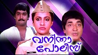 """Vanitha Police"" 