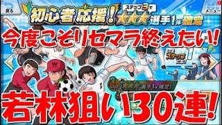 【キャプゼロ】実況#04 ここで若林を引ければ始められる!30連!【キャプテン翼 ZERO】【Captain tsubasa ZERO】