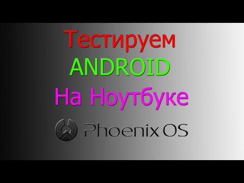 Тестируем PHOENIX Android OS X86 на Слабом ноутбуке.