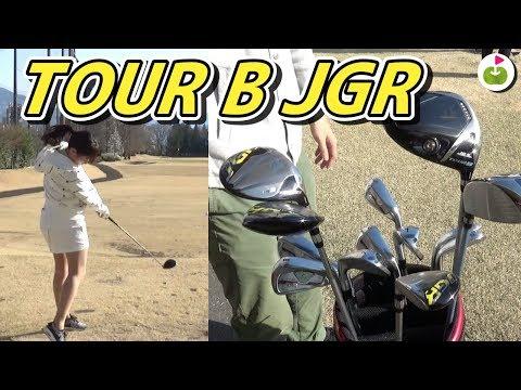 飛距離モンスター「TOUR B JGR」を練習場で打ってみた!