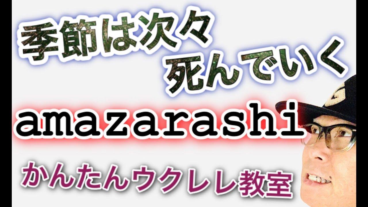 amazarashi 『季節は次々死んでいく』 東京喰種トーキョーグール【ウクレレ 超かんたん版 コード&レッスン付】