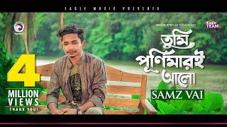 Samz Vai | Tumi Purnimari Alo | তুমি পূর্ণিমারই আলো | Bengali Song | 2019
