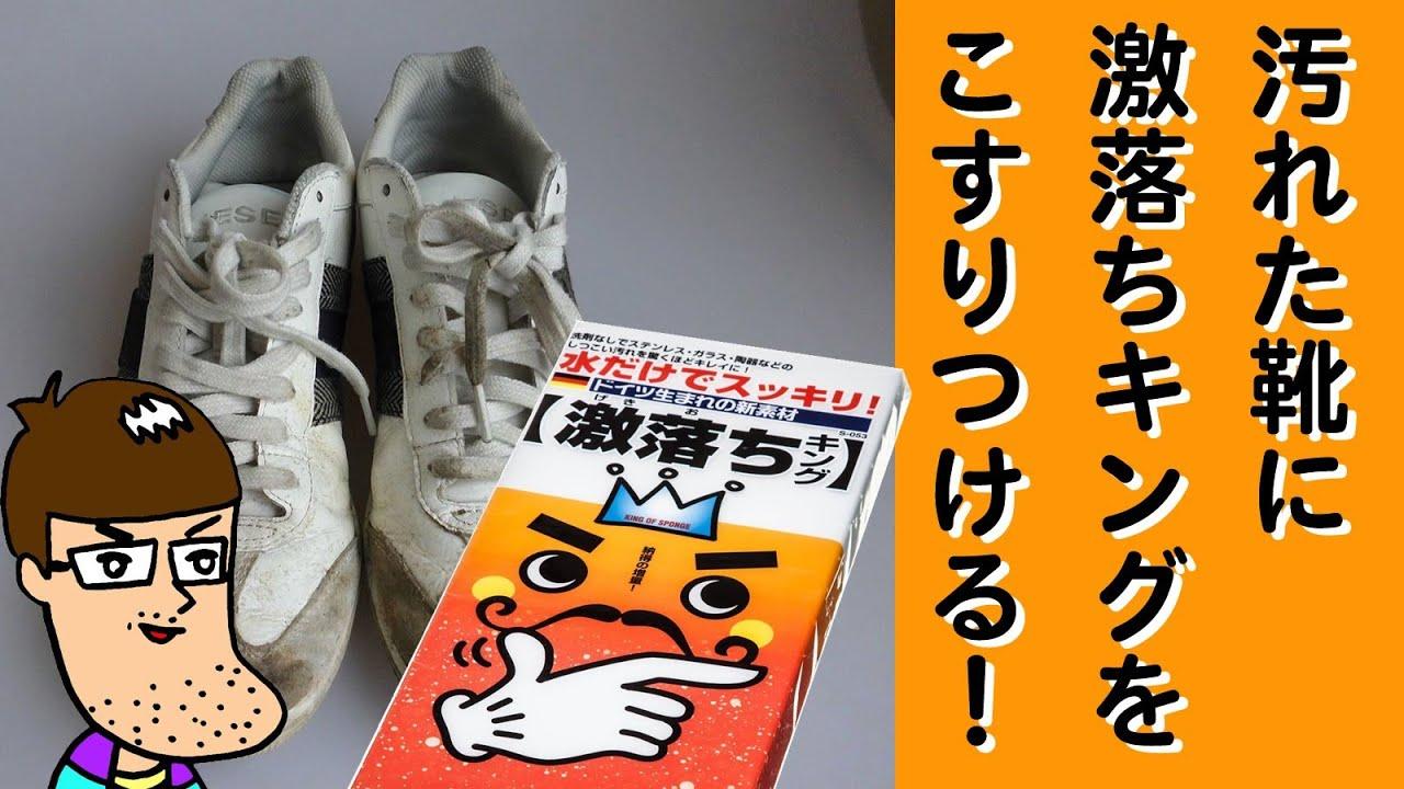 【裏ワザ】激落ちキングで靴みがき!! , YouTube