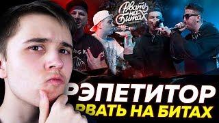 Рэпетитор: Da Gudda Jazz vs NKVD — кто победил? (рнб: Tanir / Tyomcha x Booker / Domashniy)