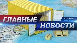 Новости Казахстана. Выпуск от 27.05.20 / Басты жаңалықтар