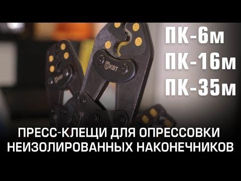 Пресс-клещи для опрессовки неизолированных наконечников  ПК-6м  ПК-16м  ПК-35м