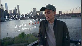《PERFECT 完美情人》ED SHEERAN  Cover By Leroy Sanchez 中文字幕