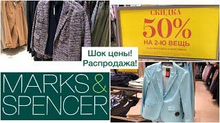 Распродажа магазин MARKS SPENCER Шоппинг влог г Новосибирск