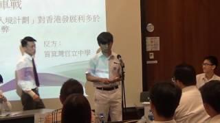 第十二屆聯校經濟辯論比賽決賽(九龍塘學校(中學部)對 筲箕灣
