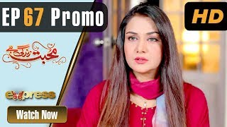 Pakistani Drama | Mohabbat Zindagi Hai - Episode 67 Promo | Express Entertainment Dramas | Madiha