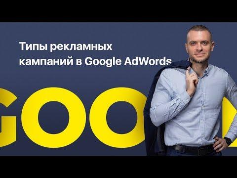Типы рекламных кампаний в Google AdWords