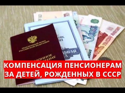Компенсация пенсионерам за детей, рожденных в СССР!