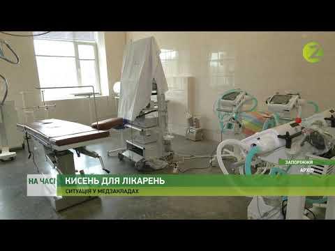 Телеканал Z: На часі - Запорізькі лікарні модернізують обладнання для допомоги хворим на коронавірус - 09.12.2020