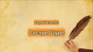 Сергей Есенин — Сестре Шуре.