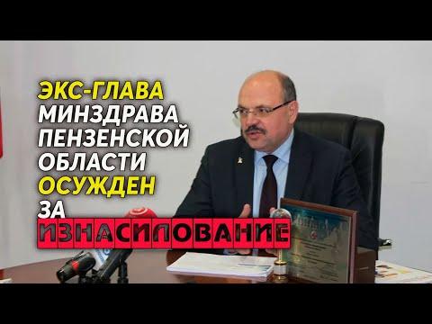 Экс-глава Минздрава Пензенской