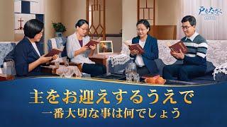 聖書に関する映画「戸をたたく」抜粋シーン(1)主をお迎えするうえで一番大切な事は何でしょう