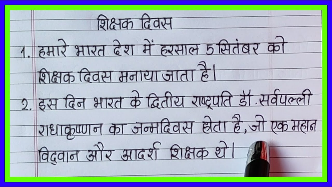 Teacher day in india essay in hindi contents chapter 1 dissertation