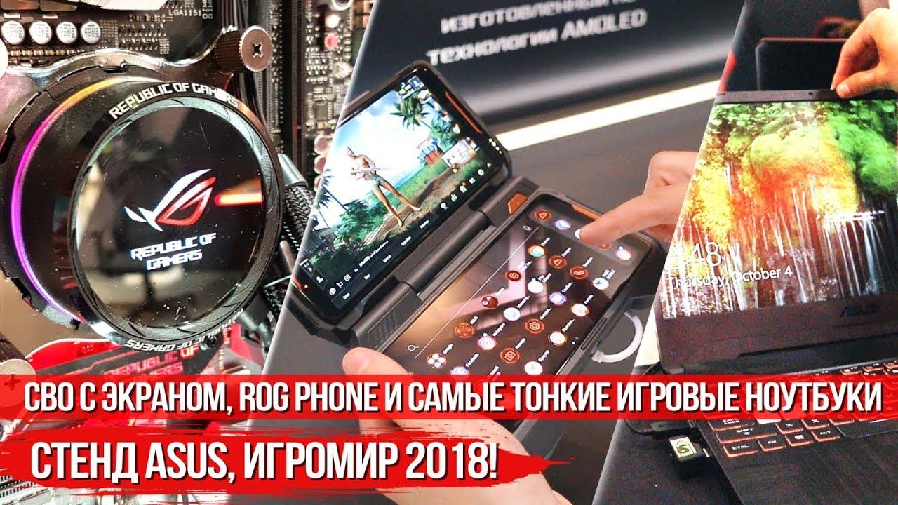 СВО с экраном, ROG Phone и самые тонкие игровые ноутбуки на стенде ASUS! Игромир 2018